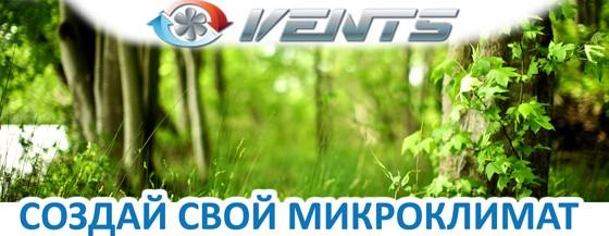 ВЕНТС