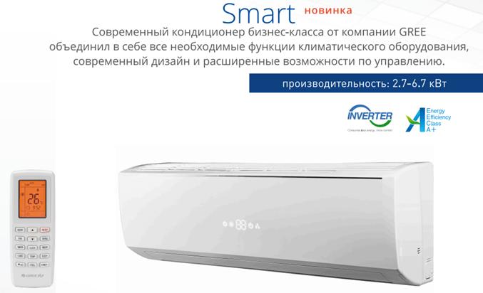 Отличная новинка от компании GREE! Smart DC inverter!